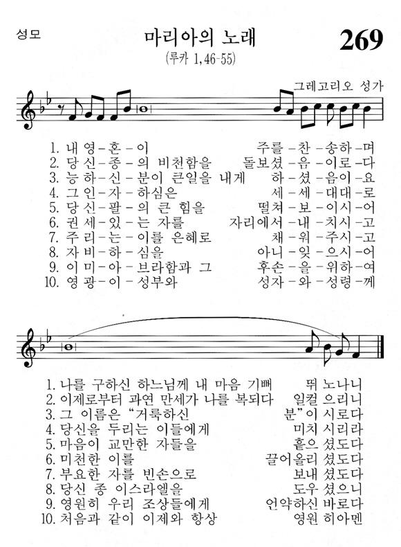 마리아 의 노래 가사